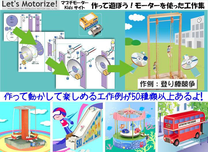 マブチモーターKidsサイト