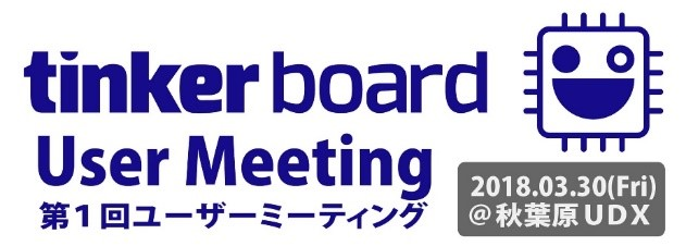 第1回 ASUS Tinker Board Meeting