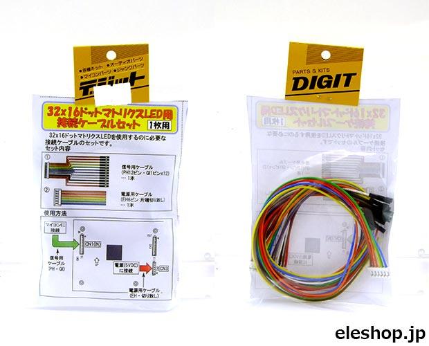 32×16ドットマトリクスLEDパネル接続用ケーブル1枚用32X16DOT-CABLE1