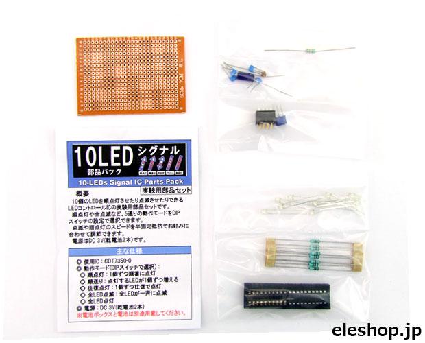 http://eleshop.jp/PRODUCTS/CATALOG/DGKIT/PHOTO/led735010pkb.jpg