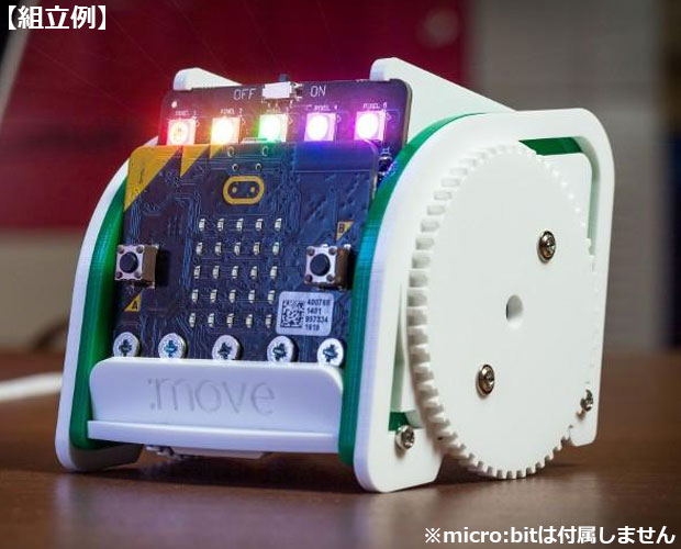 Kitronik :MOVE mini buggy kit for micro:bit / マイクロビット ムーブミニ バギーキット ▲航空便不可▲