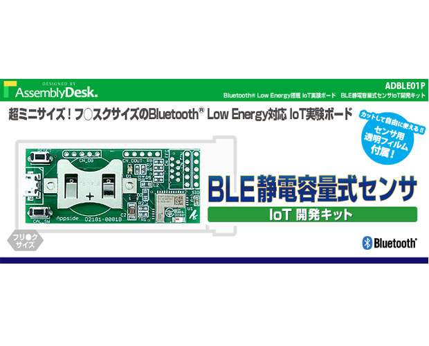 Bluetooth Low Energy(BLE)搭載 静電容量式センサIoT開発キット【完成品】