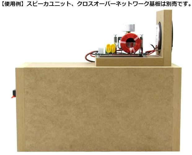 セパレート型バスレフエンクロージャー組立キット(ステレオ誌2014年8月号付録2wayスピーカー用 2本組)WP-714B-S2