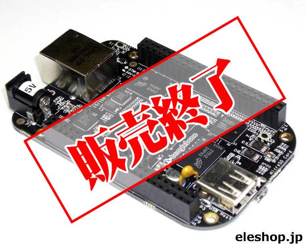 Linuxシングルボードコンピュータ BeagleBone Black(Rev C) / BB