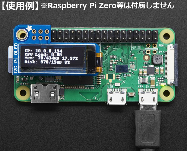 PiOLED - 128×32 Monochrome OLED Add-on for Raspberry Pi / ラズベリーパイ拡張用モノクロOLEDディスプレイ