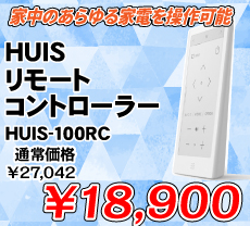 HUIS REMOTE CONTROLLER / ハウス リモートコントローラー / HUIS-100RC