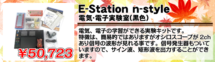 E-Station n-style 電気・電子実験室(黒色) / E-Station n-style