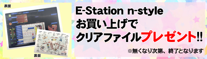 E-Station n-styleお買い上げでクリアファイルプレゼント。